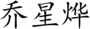 people:qiao:chinese.png